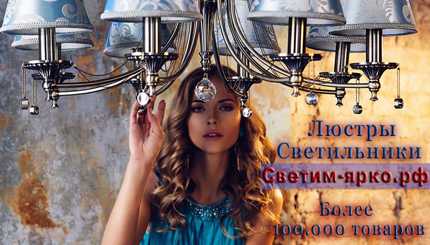 Люстры-светильники в Москве и Зеленограде
