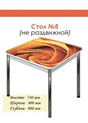 Стол №8