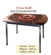 Стол №22