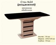 Стол №24 (раздвижной)