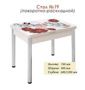 Стол №19 (раздвижной)